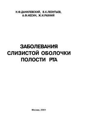 Данилевский Н.Ф., Леонтьев В.К., Несин А.Ф., Рахний Ж.И. Заболевания слизистой оболочки полости рта