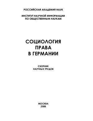 Алферова Е.В. (отв. ред.) Социология права в Германии