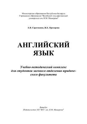 Соротокина Е.В., Прохорова Ж.Е. Английский язык: Учебно-методический комплекс для студентов