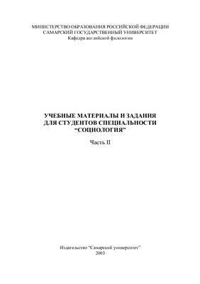 Мехеда О.Б. Учебные материалы и задания для студентов специальности Социология. Часть II