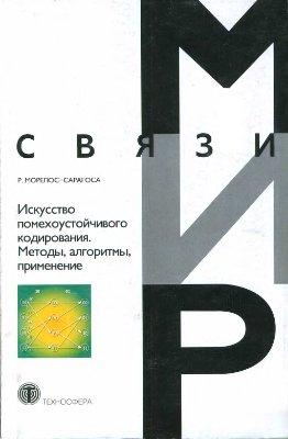 Морелос-Сарагоса Р. Искусство помехоустойчивого кодирования. Методы, алгоритмы, применение