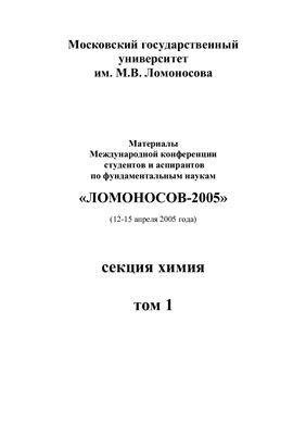 Материалы Международной конференции студентов и аспирантов по фундаментальным наукам Ломоносов-2005