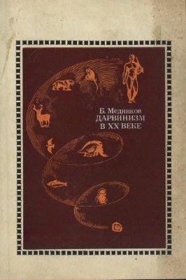 Медников Б.М. Дарвинизм в XX веке