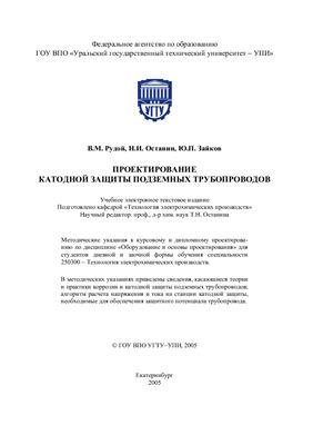 Рудой В.М., Останин Н.И., Зайков Ю.П. Проектирование катодной защиты подземных трубопроводов