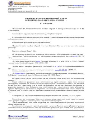 Хасаншин И.А. Реализация процессуальных гарантий в стадии возбуждения дела в арбитражном процессе