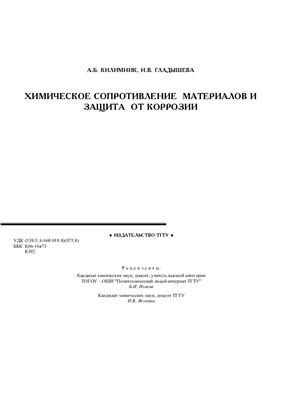 Килимник А.Б., Гладышева И.В. Химическое сопротивление материалов и защита от коррозии