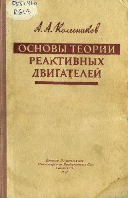 Колесников А.А. Основы теории реактивных двигателей