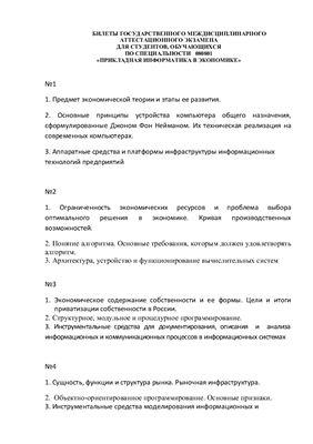 Билеты Государственного Междисциплинарного Аттестационного Экзамена для студентов, обучающихся по специальности 080801 Прикладная информатика в экономике