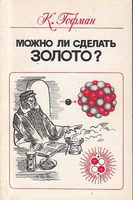 Клаус Гофман. Можно ли сделать золото? Мошенники, обманщики и ученые в истории химических элементов