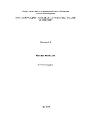 Шарипов И.З. Физика металлов