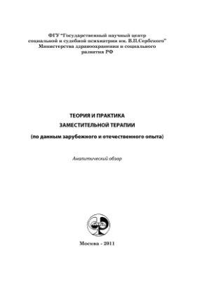 Клименко Т.В., Игонин А.Л., Дворин Д.В. и др. Теория и практика заместительной терапии (по данным зарубежного и отечественного опыта)