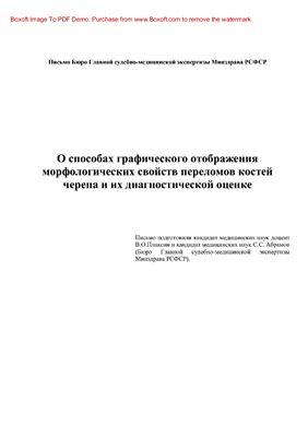 Плаксин В.О., Абрамов С.С. О способах графического отображения морфологических свойств переломов костей черепа и их диагностической оценке