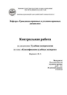 Контрольная работа - Классификация судебных экспертиз