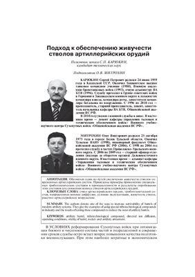 Карюкин С.П., Митрохин О.В. Подход к обеспечению живучести стволов артиллерийских орудий