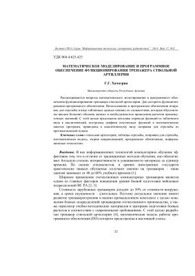 Хачатрян Г.Г. Математическое моделирование и программное обеспечение функционирования тренажера ствольной артиллерии