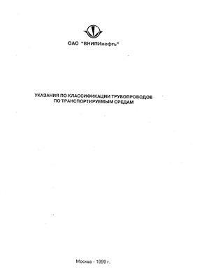 ВНИПИнефть. Указания по классификации трубопроводов по транспортируемым средам