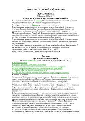 Постановление правительства РФ от 20 февраля 2006 г. № 95 О порядке и условиях признания лица инвалидом
