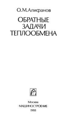 Алифанов О.М. Обратные задачи теплообмена