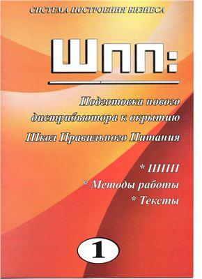 Пимкина О., Максименко Л., Рубаненко В. Школа правильного питания