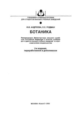 Андреева И.И., Родман Л.С. Ботаника