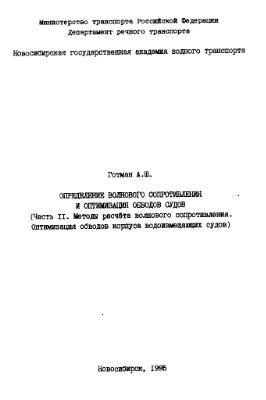 Готман А.Ш. Определение волнового сопротивления и оптимизация обводов судов (Ч. 2)