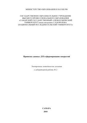 Копенков В.Н., Баврина А.Ю. Привязка данных ДЗЗ и формирование покрытий