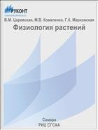 Царевская В.М. и др. Физиология растений