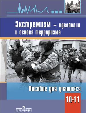 Смирнов А.Т. Экстремизм - идеология и основа терроризма