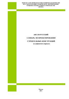 Англо-русский словарь по проектированию строительных конструкций (в алфавитном порядке)