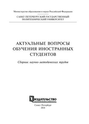 Алексанков А.М. (отв. ред.) Актуальные вопросы обучения иностранных студентов