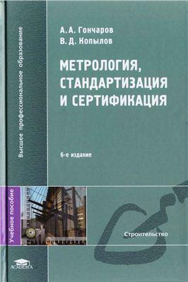 Гончаров А.А., Копылов В.Д. Метрология, стандартизация и сертификация