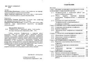 Невлева И.М., Трунов А.А. Конфликтология в социальной работе