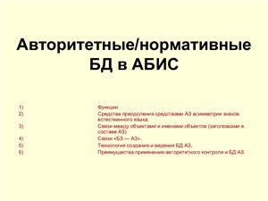 Авторитетные/нормативные БД в АБИС