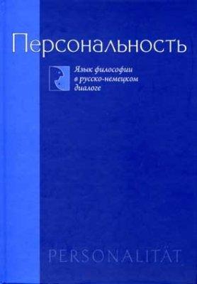 Плотников Н.С., Хаардт А., Молчанов В.И. Персональность. Язык философии в русско-немецком диалоге