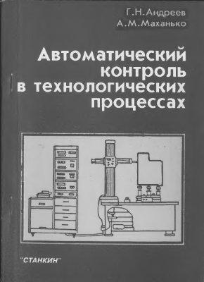 Андреев Г.Н., Маханько А.М. Автоматический контроль в технологических процессах