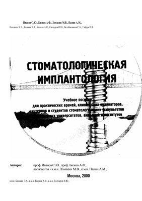 Иванов С.Ю., Бизяев А.Ф., Ломакин М.В., Панин А.М. Стоматологическая имплантология