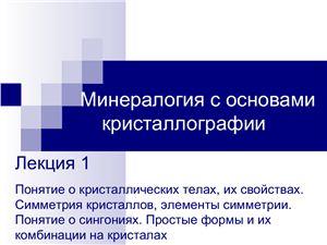 Презентация - Лекции по минералогии с основами кристаллографии. Лекция 1