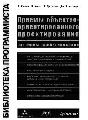 Гамма Э., Хелм Р., Джонсон Р., Влиссидес Дж. Приемы объектно-ориентированного проектирования. Паттерны проектирования