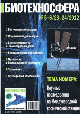 Биотехносфера 2012 №05-06 (23-24)