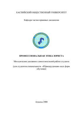 Шеретов С.Г. Профессиональная этика юриста: Методические указания к самостоятельной работе студента