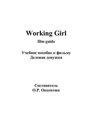 Оксентюк О.Р. Working Girl. Film Guide. Учебное пособие к фильму Деловая девушка