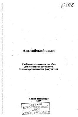 Кириллова В.В., Лиоренцевич Т.В. Английский язык