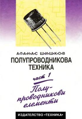 Шишков А.И. Полупроводникова техника: Полупроводникови елементи, Часть 1