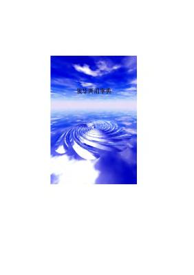 Лин Вэйминь. Русско-китайский словарь (бытовой и технический) 凌渭民 俄華兩用字典