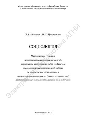 Христинина М.Н. Социология