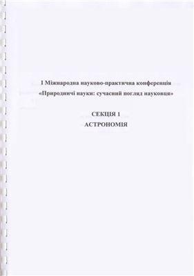 Шевченко Н.Б. и др. Имплозивно-кумулятивная гипотеза образования планет и их спутников