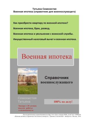 Семенистая Т. Военная ипотека (справочник для военнослужащего)