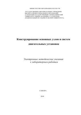 Борисов В.А. Конструирование основных узлов и систем двигательных установок