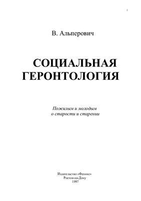 Альперович В. Учебное пособие: Социальная геронтология