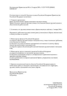 Постановление Правительства РФ от 16.04.2003г. №225. О трудовых книжках